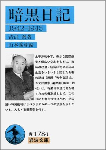暗黒日記―1942‐1945 (岩波文庫)