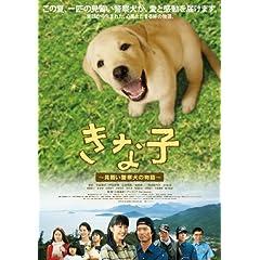 ���Ȏq~���K���x�@���̕���~ [DVD]