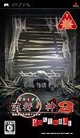 流行り神2 ポータブル 警視庁怪異事件ファイル