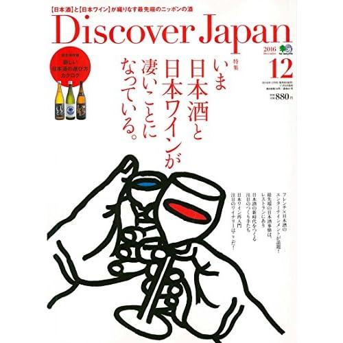 Discover Japan(ディスカバージャパン) 2016年 12 月号
