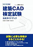 2010年度版建築CAD検定試験公式カ゛イト゛フ゛ック