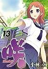 咲-Saki-(13) (ヤングガンガンコミックス)