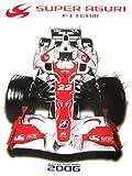 スーパーアグリF1チームオフィシャルイヤーブック2006