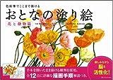 色鉛筆でここまで描ける おとなの塗り絵 花と静物篇
