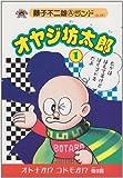 オヤジ坊太郎 / 藤子 不二雄 のシリーズ情報を見る