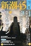 新潮45 2014年 08月号 [雑誌]