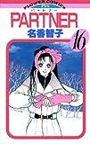 PARTNER(16) (フラワーコミックス)