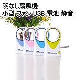 羽なし扇風機 小型 ファン USB 電池 静音 卓上 持ち運び エコ 節電 電池式扇風機 デザイン家電 デスクファン オフィス 省エネ usb-fan02 (ピンク)