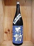 日本酒 不動 夏吟醸 純米吟醸 無濾過生酒1800ml【鍋店(株)】
