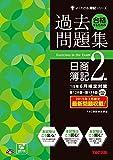 合格するための過去問題集 日商簿記2級 '15年6月検定対策 (よくわかる簿記シリーズ)