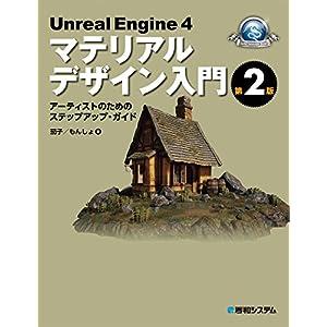 UnrealEngine4マテリアルデザイン入門 第2版 [Kindle版]