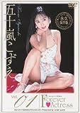 フォーエバー・アクトレス vol.01 五十嵐こずえ 永久保存版 [DVD]