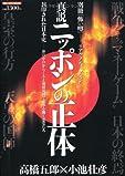 真説 ニッポンの正体—封印された日本史ー世の中のからくりと地球規模で悪事 (ミリオンムック 別冊『怖い噂』)