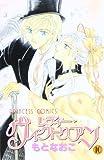 レディー・ヴィクトリアン 10 (プリンセスコミックス)