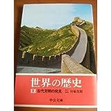 世界の歴史〈1〉古代文明の発見 (中公文庫 H 3)