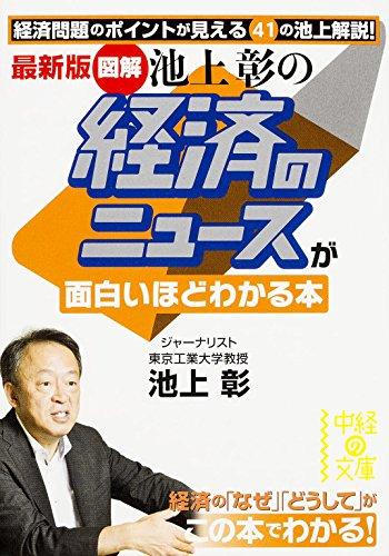 最新版 (図解)池上彰の 経済のニュースが面白いほどわかる本 (中経の文庫)