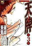 天牌 3巻 (ニチブンコミックス)