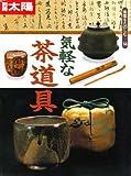 別冊太陽 骨董をたのしむ 14 気軽な茶道具