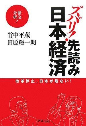 ズバリ!先読み 日本経済 改革停止、日本が危ない!