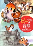 img - for The Adventures of P-chan (2008) ISBN: 4286052389 [Japanese Import] book / textbook / text book