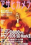アサヒカメラ 2012年 06月号 [雑誌]
