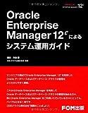 Oracle Enterprise Manager 12cによるシステム運用ガイド