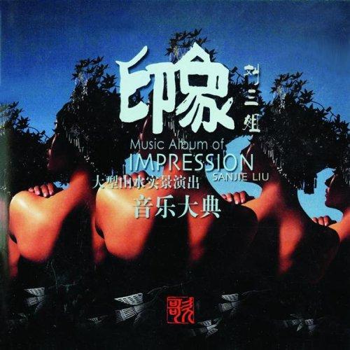Teng Chan Shu (Vines Twining Trees)
