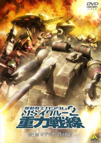 機動戦士ガンダム MSイグルー2 重力戦線  3<最終巻> [DVD]