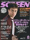 SCREEN (スクリーン) 2009年 08月号 [雑誌]