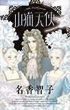 山猫天使 (フラワーコミックス)