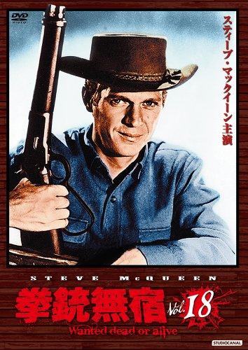拳銃無宿 Vol.18 [DVD]