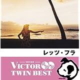 [CD2枚組] ビクターTWIN BEST(HiHiRecords)レッツ・フラ