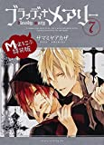 ブラッディ+メアリー 第7巻 Mがよろこぶ特装版 (あすかコミックスDX)