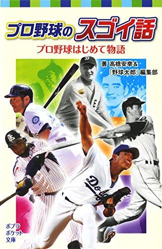 (809-3)プロ野球のスゴイ話 プロ野球はじめて物語 (ポプラポケット文庫)