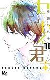 センセイ君主(10): マーガレットコミックス