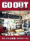 GO OUT特別編集 GO OUT LIVIN' Vol.3