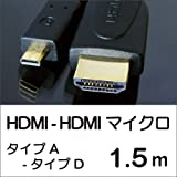 【メール便】 送料無料! HDMI(タイプA) - HDMI マイクロ(タイプD) 接続用ケーブル 1.5m [スリムケーブルタイプ] [HDMI Micro ケーブル 1.5m] 【激安】 UMA-HDMIDA15