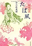 蝦夷拾遺 たば風 (文春文庫)
