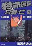 特命係長只野仁 1 (1) (ぶんか社コミックス) (ぶんか社コミックス)