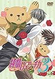 純情ロマンチカ3 第6巻 DVD限定版【初回生産限定版】[DVD]