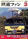 鉄道ファン 2009年 03月号 [雑誌]