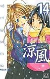 echange, troc Kouji Seo - Suzuka, Tome 14 :