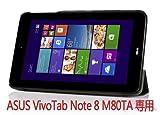 【JUVENA】ASUS VivoTab Note 8 M80TA専用保護ケース 超薄型カバー 三つ折 マグネット式 (ブラック)