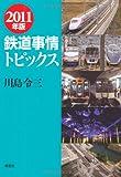 2011年版 鉄道事情トピックス