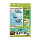 (お徳用4セット)エレコム キレイ貼り 宛名・表示ラベル マルチプリント紙 A4 ホワイト 880枚(44面×20シート) EDT-TMEX44×4セット