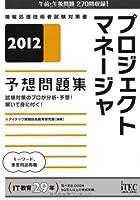 プロジェクトマネージャ予想問題集〈2012〉 (情報処理技術者試験対策書)