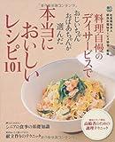 料理自慢のデイサービスでおじいちゃんおばあちゃんが選んだ本当においしいレシピ101