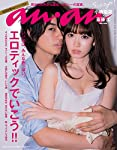 anan (アンアン) 2016/02/10号[雑誌]