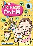 0・1・2歳児カット集 (CD-ROM Book)