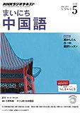 NHKラジオ まいにち中国語  2014年 5月号 [雑誌] (NHKテキスト)